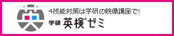 学研英検ゼミ